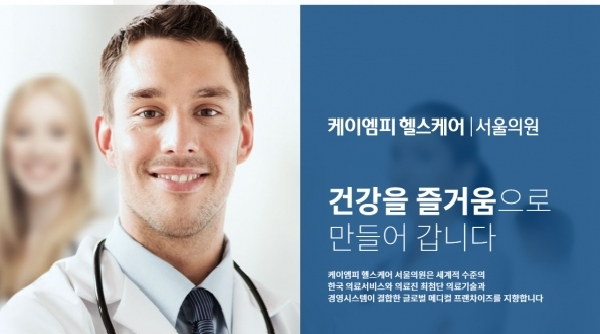 Hospital in Seoul South Korea starts accepting Cryptocurrency