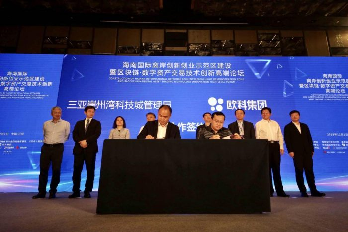 OK Group has joined the blockchain enterprises settled in the Hainan (Sanya) International Zone